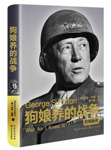 狗娘养的战争:巴顿将军自传(精装版)