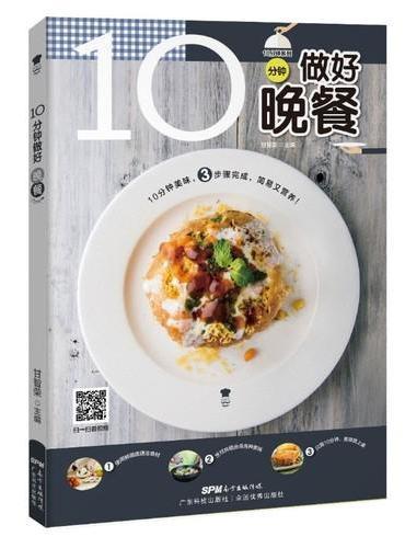 10分钟做好晚餐(10分钟系列)
