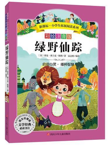 语文新课标 小学生必读丛书 无障碍阅读 彩绘注音版:绿野仙踪