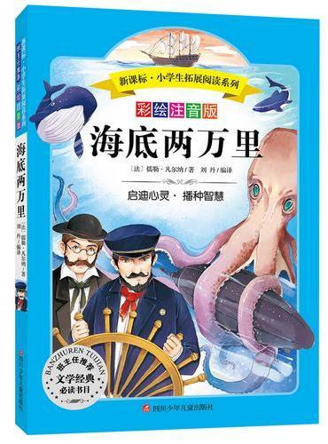 语文新课标 小学生必读丛书 无障碍阅读 彩绘注音版:海底两万里