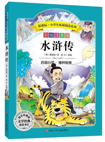 语文新课标 小学生必读丛书 无障碍阅读 彩绘注音版:水浒传