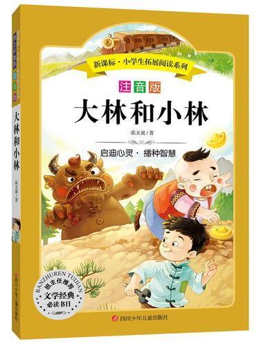 语文新课标 小学生必读丛书 无障碍阅读 彩绘注音版:大林和小林