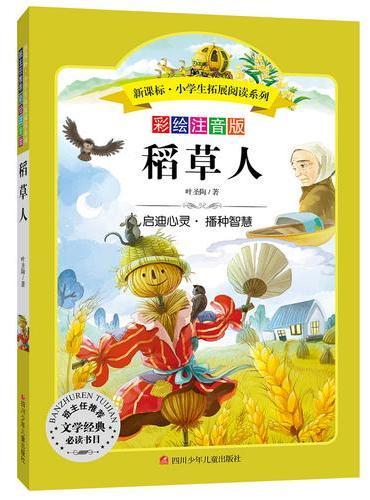 语文新课标 小学生必读丛书 无障碍阅读 彩绘注音版:稻草人