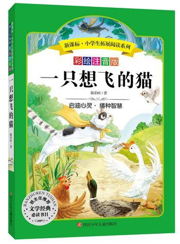 语文新课标 小学生必读丛书 无障碍阅读 彩绘注音版:一只想飞的猫
