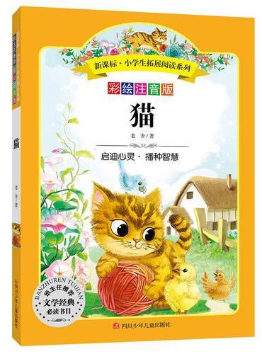 语文新课标 小学生必读丛书 无障碍阅读 彩绘注音版:猫