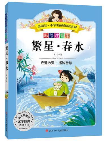 语文新课标 小学生必读丛书 无障碍阅读 彩绘注音版:繁星·春水