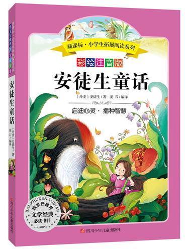 语文新课标 小学生必读丛书 无障碍阅读 彩绘注音版:安徒生童话