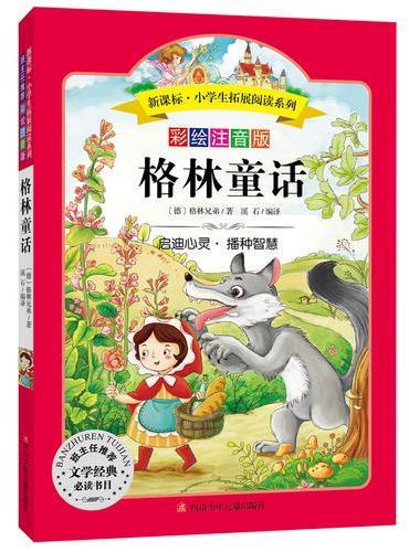 语文新课标 小学生必读丛书 无障碍阅读 彩绘注音版:格林童话