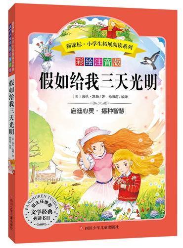 语文新课标 小学生必读丛书 无障碍阅读 彩绘注音版:假如给我三天光明
