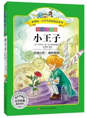 语文新课标 小学生必读丛书 无障碍阅读 彩绘注音版:小王子