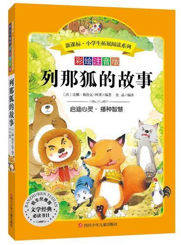 语文新课标 小学生必读丛书 无障碍阅读 彩绘注音版:列那狐的故事