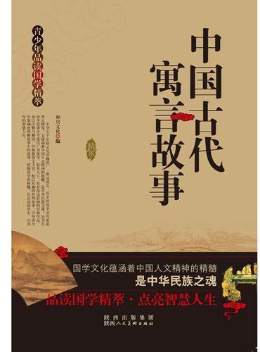 青少年品读国学精粹--中国古代寓言故事