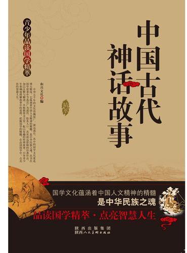 青少年品读国学精粹--中国古代神话故事