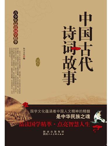 青少年品读国学精粹--中国古代诗词故事