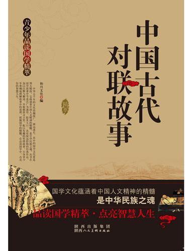 青少年品读国学精粹--中国古代对联故事