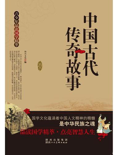 青少年品读国学精粹--中国古代传奇故事