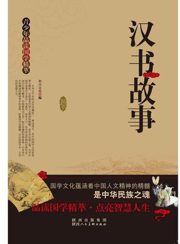 青少年品读国学精粹--汉书故事