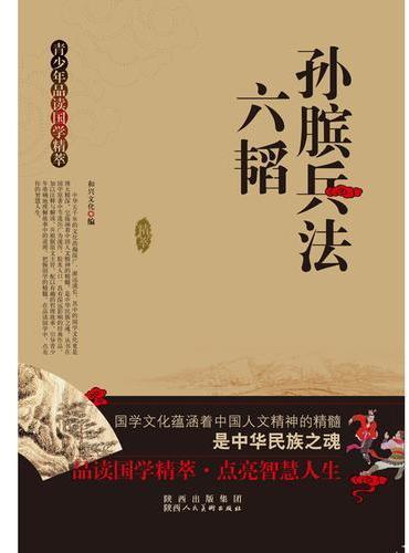 青少年品读国学精粹--孙膑兵法·六韬