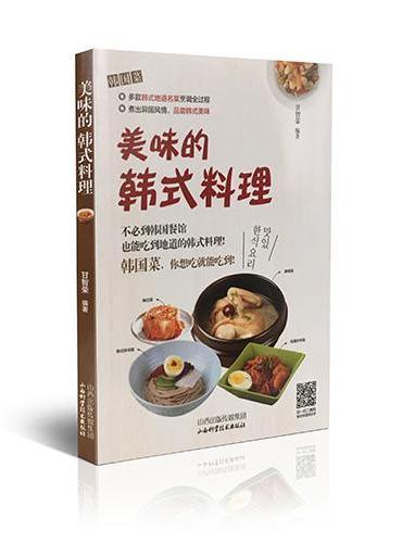 美味的韩式料理