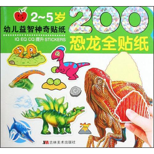 小婴孩2-5岁大开本,益智认知学习贴纸800张:识车+动物+学习+恐龙(套装共4册)