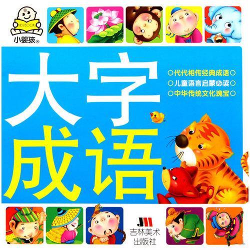 小婴孩2-3-4岁畅销童书幼儿启蒙认知早教大字大书第二辑(套装全5册)
