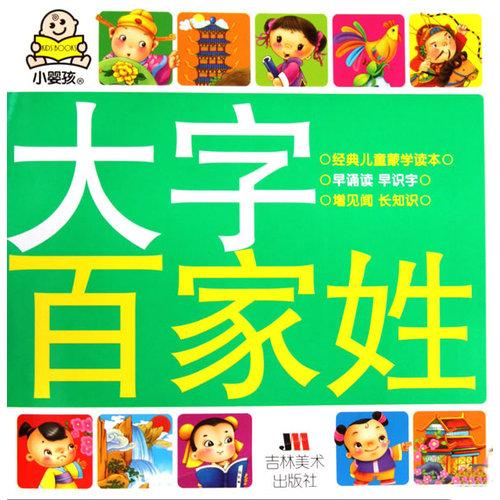 小婴孩2-3-4岁畅销童书幼儿启蒙认知早教大字大书第一辑(套装全5册)
