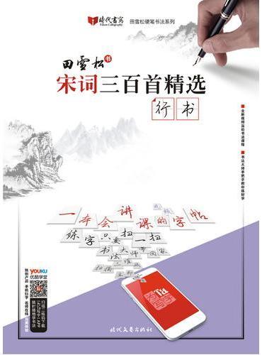 田雪松宋词三百首精选·行书