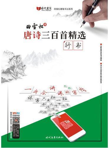 田雪松唐诗三百首精选·行书