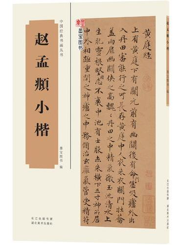 中国经典书画丛书·赵孟頫小楷