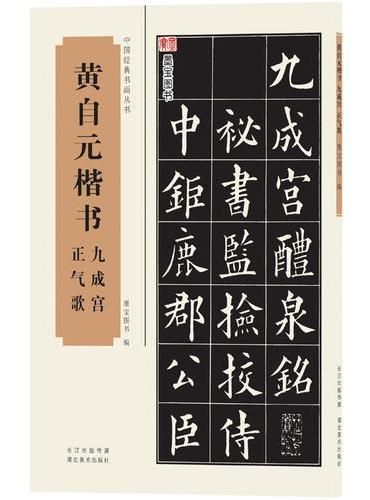 中国经典书画丛书——黄自元楷书九成宫、治家格言
