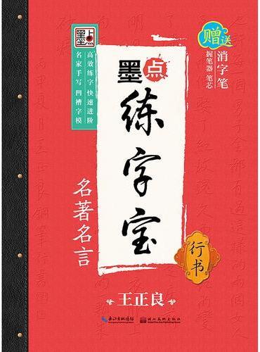 王正良墨点练字宝名著名言行书 凹槽练字帖消字板