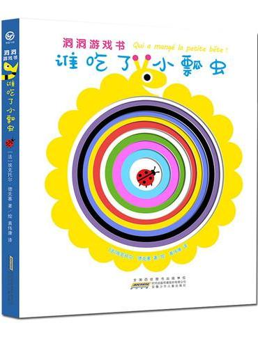 洞洞游戏书:谁吃了小瓢虫