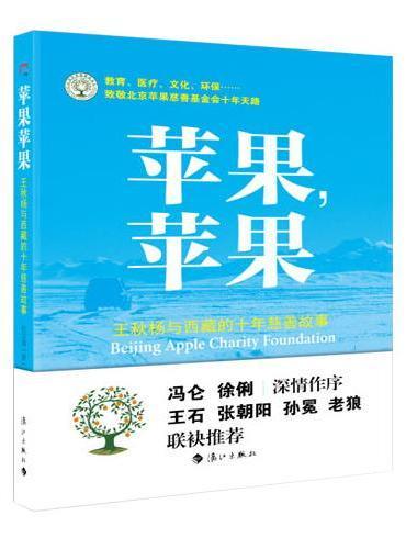 苹果,苹果―王秋杨与西藏的十年慈善故事