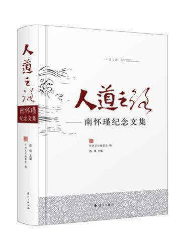 人道之路―南怀瑾纪念文集