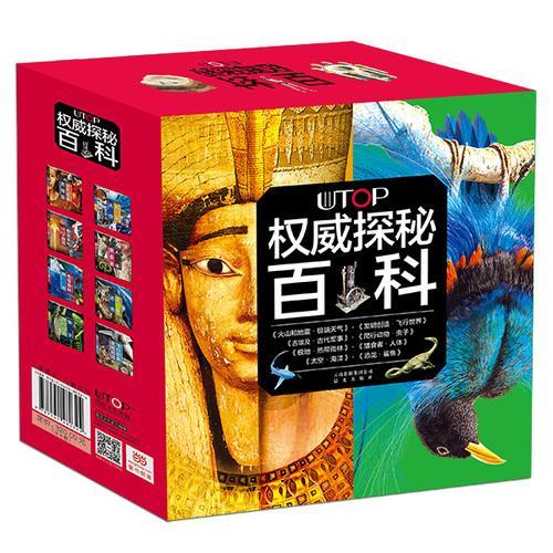 UTOP权威探秘百科·超值礼盒装(套装共8册)