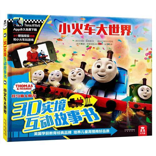 托马斯和朋友3D实境互动故事书-小火车大世界