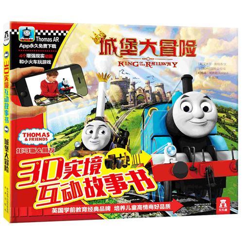 托马斯和朋友3D实境互动故事书-城堡大冒险