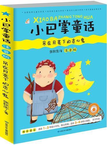 小巴掌童话 吊在月亮下的贪心鬼  彩图注音版 教育部幼儿基础阅读推荐书目 小故事大道理正能量儿童读物 亲子读物
