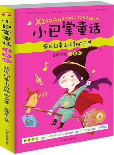 小巴掌童话 骑在扫帚上听歌的巫婆 彩图注音版 教育部幼儿基础阅读推荐书目 小故事大道理正能量儿童读物 亲子读物
