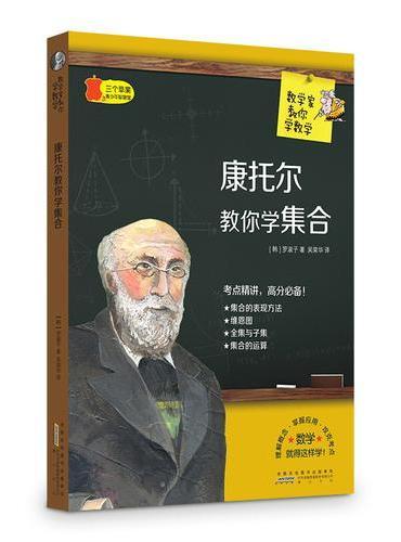 数学家教你数学 康托尔教你学集合