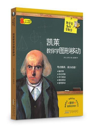 数学家教你数学 凯莱教你学图形移动