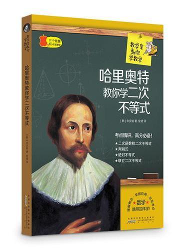 数学家教你数学 哈里奥特教你学二次不等式