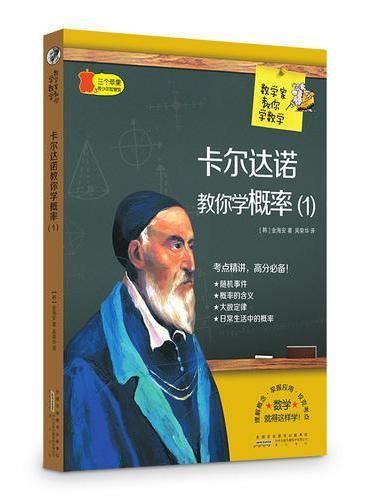 数学家教你数学 卡尔达诺教你学概率(1)