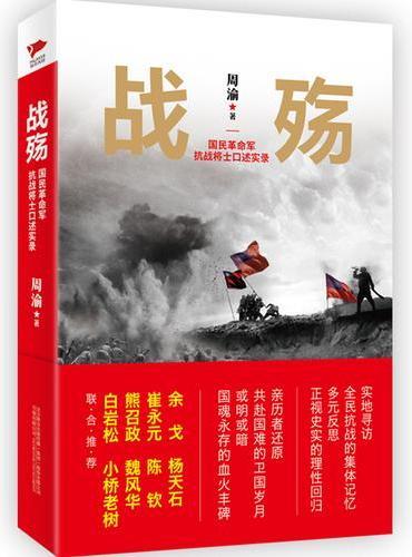 战   殇:国民革命军抗战将士口述实录