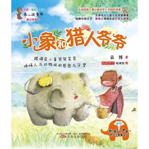 小象和猎人爷爷