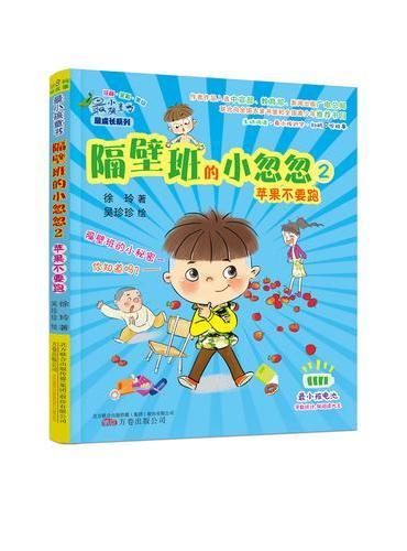 最小孩童书·最成长系列 隔壁班的小忽忽2:苹果不要跑