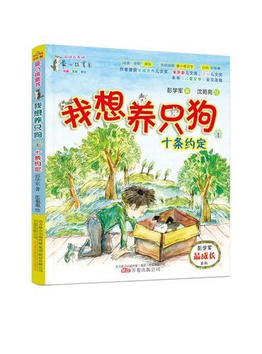 最小孩童书·最成长系列 我想养只狗1:十条约定