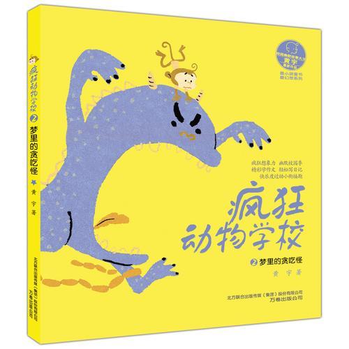 最小孩童书·最幻想系列 疯狂动物学校1 胡萝卜怪兽