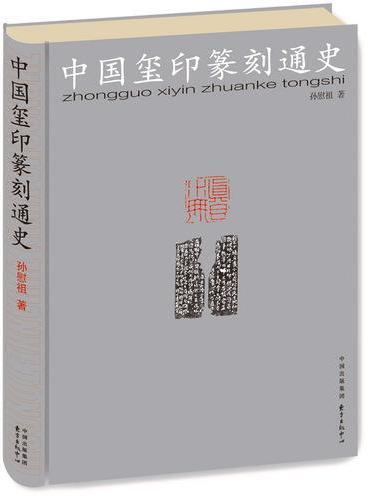 中国玺印篆刻通史