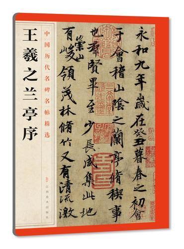 中国历代名碑名帖精选·王羲之兰亭序